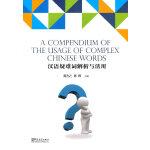 汉语疑难词解析与活用