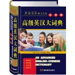 高级英汉大词典(全彩版)