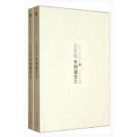 【RT3】中国学术文化名著文库:吕思勉中国通史(套装上下册) 吕思勉 吉林人民出版社 9787206082832
