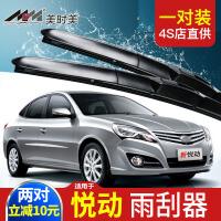 适用于北京现代悦动雨刮器片11原厂10胶条09年原装08款汽车雨刷条 其它