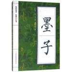 墨子(彩色) [战国] 墨子,冯慧娟 9787553467597