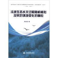 {二手旧书96成新}流域生态水文过程模拟及其对环境变化的响应 潘兴瑶 9787517051145 中国水利水电出版社