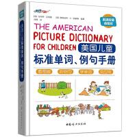 正版英汉双语支持点读版3-6周岁 美国儿童 标准单词 例句手册 硬壳精装 美国儿童常用英语学习工具宝典书籍 英文阅读写