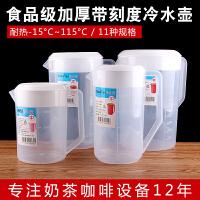 塑料冷水壶 超大容量凉水壶耐高温耐热家用奶茶店带盖量杯带刻度
