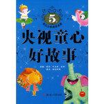 非凡少年成长书架:央视童心好故事(5岁)