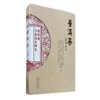普洱茶 ��r海 云南科技出版社 9787541696626