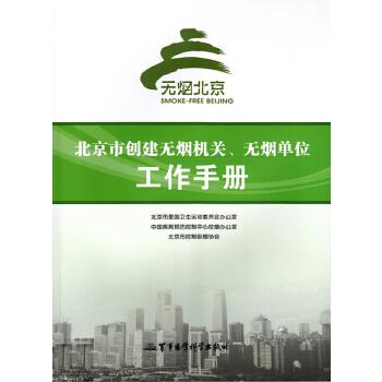 北京市创建无烟机关、无烟单位工作手册