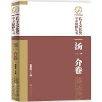 孔子文化奖学术精粹丛书・汤一介卷