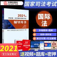 司法考试2021教材国际法国际私法国际经济法法考2021款材司法考试款材国家司法考试辅导用书2021法律职业资格考试可搭