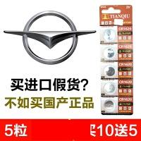 2014款福美来 普力马汽车遥控器折叠钥匙纽扣电池电子CR1620