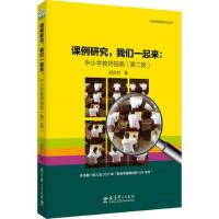 课例研究,我们一起来:中小学教师指南(第二版) 胡庆芳 9787504184849 教育科学出版社