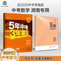 2021版5年中考3年模拟中考数学湖南专用版五年中考三年模拟中考数学历年中考真题试卷