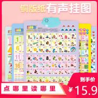 有声挂图儿童启蒙早教认知0-3岁宝宝语音发声看图识字卡益智玩具