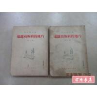 【二手旧书85成新】远离莫斯科的地方 (第二部、第三部) 繁体竖排版 共2本合售 /阿札耶夫 著 人民文学出版社GL