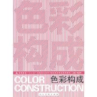十二五高校视觉传达・色彩构成(钱品辉)