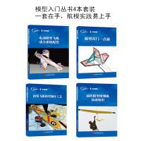 模型入门丛书4本套装:遥控模型滑翔机基础知识 电动模型飞机动力系统配置 模型窍门一点通 拼装飞机模型制作工艺(全彩印刷