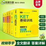 【自营】2021剑桥KET听力阅读词汇基础训练全套 剑桥通用英语五级考试A2级别华研外语KET/PET小升初小学英语