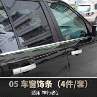 路虎神行者2改装配件 神行者2改装件装饰用品/金属车贴亮条 车窗饰条 亮光款