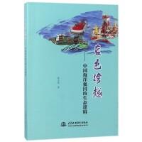 蓝色跨越――中国海洋强国的生态逻辑 水利水电