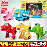 灵动帮帮龙出动变形恐龙玩具机器人韦斯乐乒汤姆迷你全套装棒棒龙