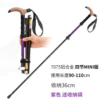 户外登山杖四五节折叠伸缩超短超轻爬山手杖老人健走旅游行山装备 T柄