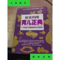 【二手旧书9成新】虾米妈咪育儿正典 /虾米妈咪 著 江苏科学技术