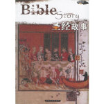 故事 张岚 吉林文史出版社 9787806260654