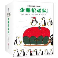 企鹅机动队(全11册)
