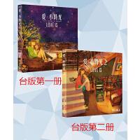 【现货合售】台版中文繁体 恋爱教战绘本 love is爱小时光1+2 两册合售 W 两个世界 李钟硕 甜蜜呈现二人小世