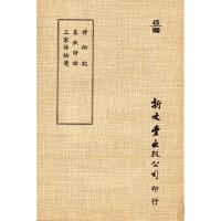 [B192] �附�外二�N �附�/春秋��/三家�拾�z