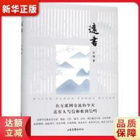 远书 止庵 9787547432150 山东画报出版社 新华书店 品质保障
