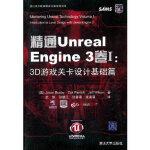 【新书店正版】 精通Unreal Engine 3卷Ⅰ:3D游戏关卡设计基础篇 (美) Jason Busby, Za