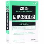 法律法规汇编(双色应试版2019国家统一法律职业资格考试)