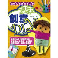 巧手创意DIY 快乐儿童益智手工书系列