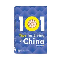 在华生活锦囊101(英文版)| 外国人眼中的中国