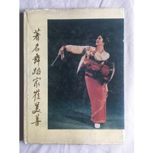 著名舞蹈家崔美善 签名本  国际文化出版社 1996年 一版一印 精装本