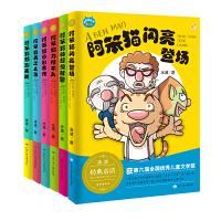 阿笨猫全传系列全套6册 冰波著 中国儿童文学名家经典童话故事书 三四五年级小学生课外阅读书籍 爆搞笑