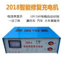 汽车摩托车电瓶充电器全自动12v24V伏智能修复蓄电池充电机纯铜 12v24v全自动智能充电机