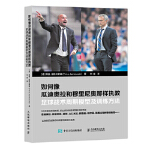 如何像瓜迪奥拉和穆里尼奥那样执教:足球战术周期模型及训练方法