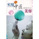 实用中医美容 沈英森,何扬子,姜杰 广东人民出版社 9787218041155