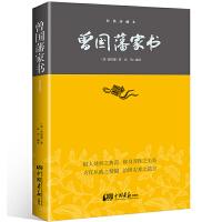 曾国藩家书—中华经典藏书(平装)