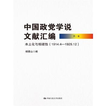 第二卷-本土化与相续性(pdf+txt+epub+azw3+mobi电子书在线阅读下载)