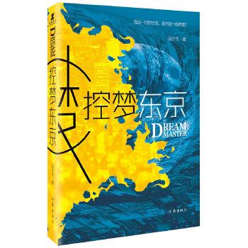 控梦东京(pdf+txt+epub+azw3+mobi电子书在线阅读下载)