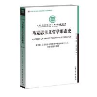 马克思主义哲学形态史.第五卷,马克思主义哲学的中国化形态(上):毛泽东哲学思想