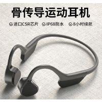 FMJ真骨传导蓝牙耳机不入耳无线运动型跑步防水防汗头戴式健身房双耳骨传导超长待机适用索尼华为5.0