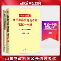 中公教育2019山东省党政机关公开遴选公务员考试笔试一本通+通用版案例分析2本套