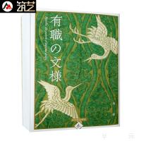 有�の文�� 古日本官职服装纹样 日文版 日本日式古典服装设计书籍