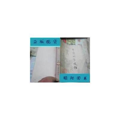 【二手旧书9成新】中国化学史话 /曹元宇编著 江苏科学技术出版社【正版现货,请注意售价定价】