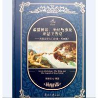 希腊神话、圣经故事与亚瑟王传奇