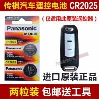 广汽传祺GS5 GS4 SUV 汽车智能钥匙遥控器CR2025纽扣电池专用3V